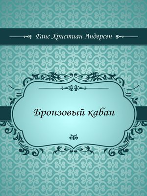 cover image of Бронзовый кабан