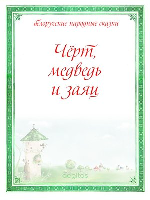 cover image of Черт, медведь и заяц