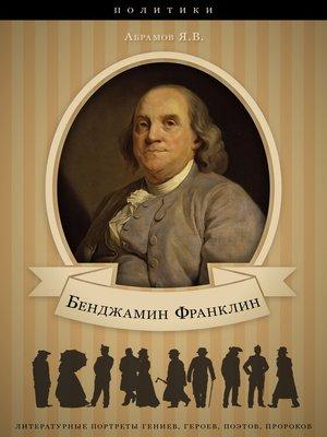 cover image of Бенджамин Франклин