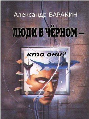 cover image of Люди в черном. Кто они?