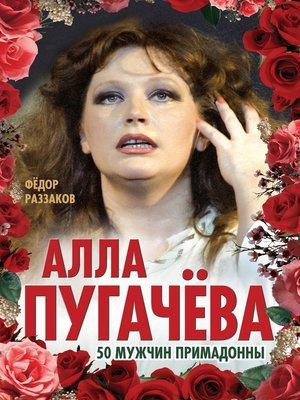 cover image of Алла Пугачева. 50 мужчин Примадонны