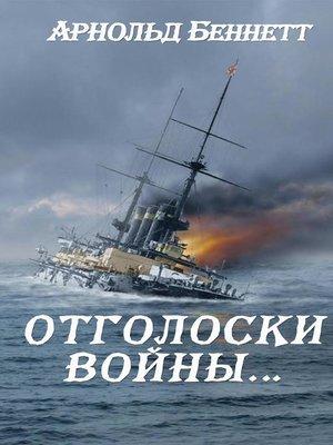 cover image of Отголоски войны