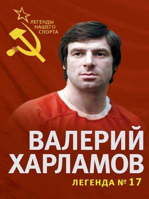cover image of Валерий Харламов. Легенда №17