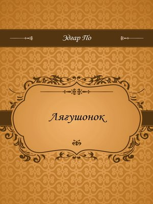 cover image of Лягушонок