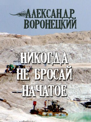 cover image of Никогда не бросай начатое
