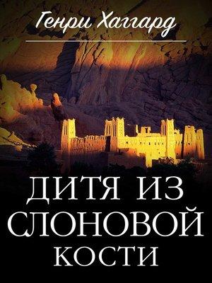 cover image of Дитя из слоновой кости