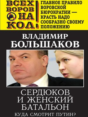 cover image of Сердюков и женский батальон