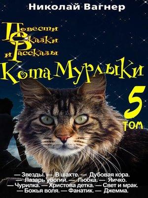 cover image of Повести, сказки и рассказы Кота-Мурлыки. Том 5