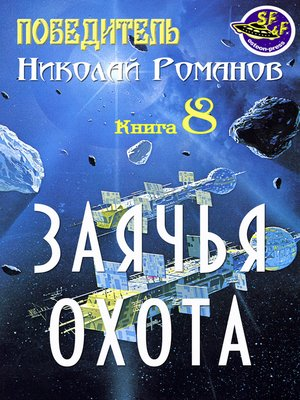cover image of Заячья охота
