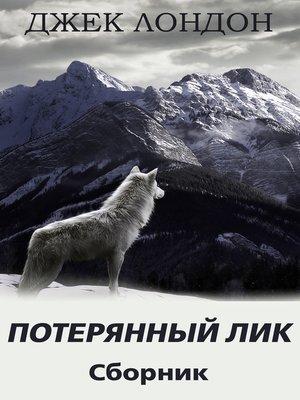 cover image of Потерянный лик. Сборник рассказов