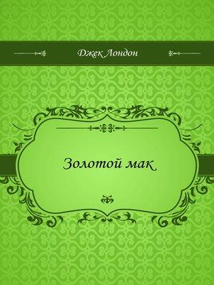 cover image of Золотой мак