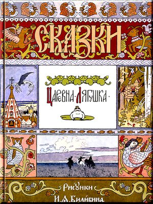 cover image of Царевна Лягушка