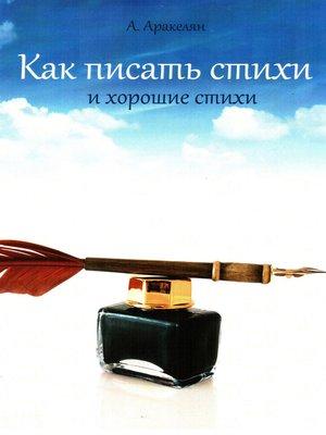 cover image of Как научиться писать стихи