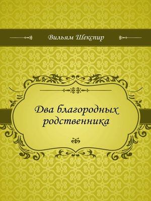 cover image of Два благородных родственника