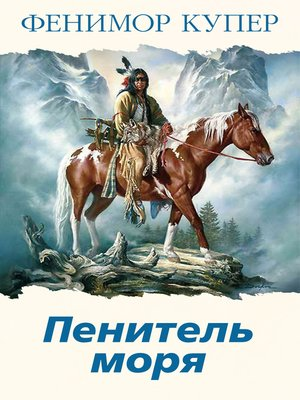 cover image of Пенитель моря