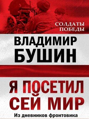 cover image of Я посетил сей мир. Из дневников фронтовика.