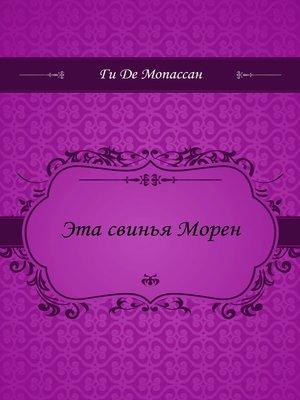 cover image of Эта свинья Морен