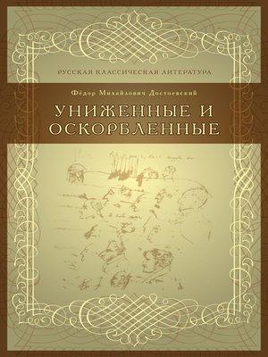 cover image of Униженные и оскорбленные