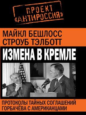 cover image of Измена в Кремле. Протоколы тайных соглашений Горбачева с американцами.