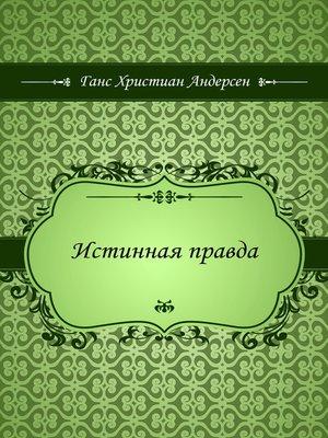 cover image of Истинная правда