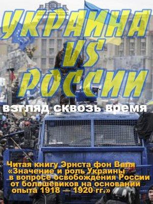 cover image of Украина против России: Взгляд сквозь время