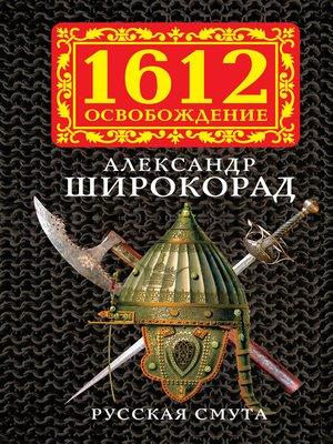 cover image of Русская смута