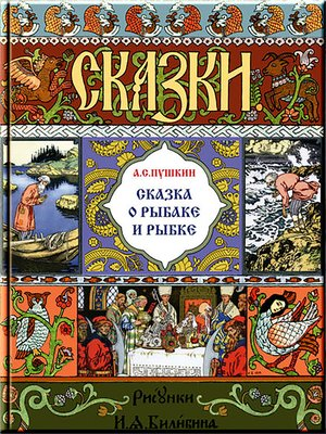 cover image of О рыбаке и рыбке