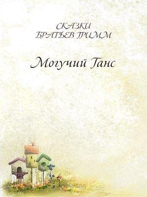cover image of Могучий Ганс