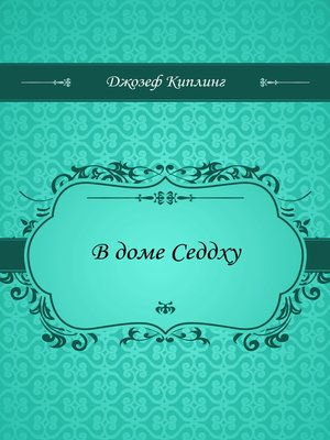 cover image of В доме Седдху