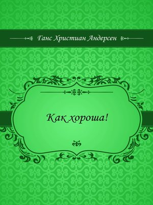 cover image of Как хороша!