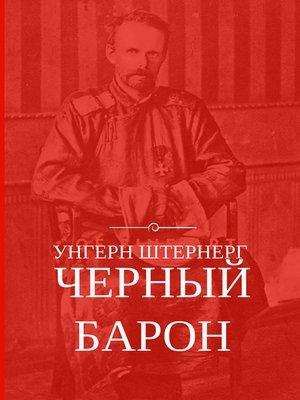 cover image of Унгерн Штернерг