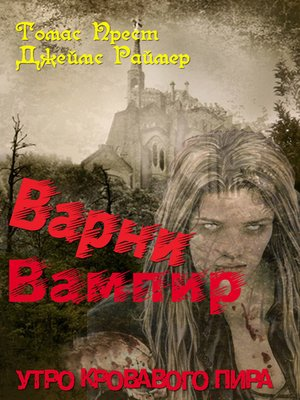 cover image of Варни Вампир. Утро кровавого пира