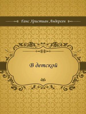 cover image of В детской