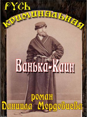 cover image of Ванька Каин
