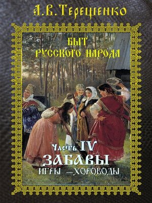 cover image of Забавы