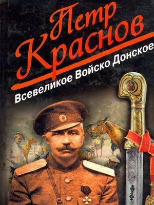 cover image of Всевеликое Войско Донское