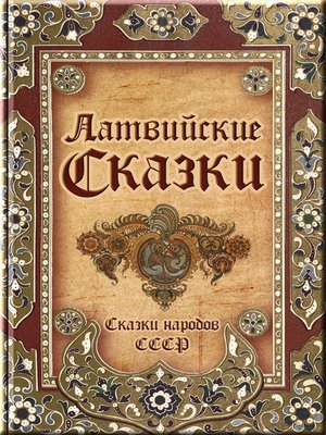 cover image of Латвийские сказки