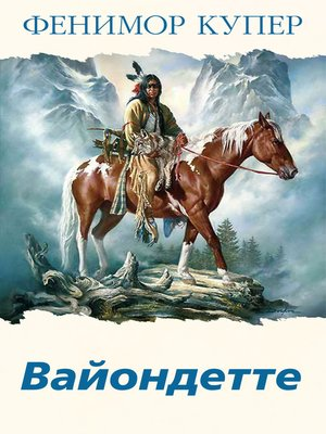 cover image of Хижина на холме, или Вайондетте