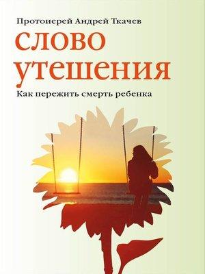cover image of Слово утешения. Как пережить смерть ребенка.