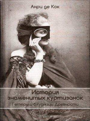 cover image of История знаменитых куртизанок