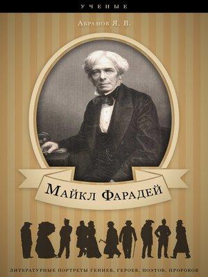 cover image of Майкл Фарадей