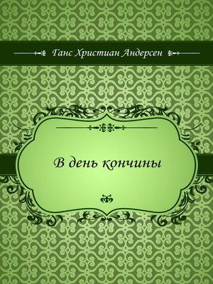 cover image of В день кончины