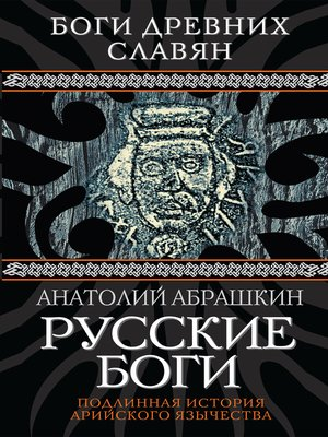 cover image of Русские боги