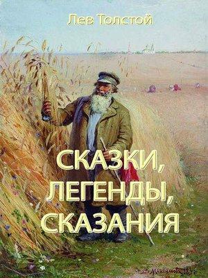 cover image of Сказки, легенды, сказания