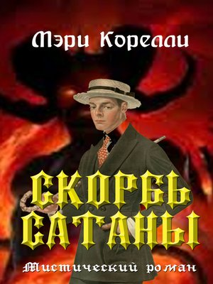 cover image of Скорбь Сатаны
