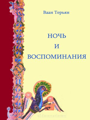 cover image of Ночь и воспоминания