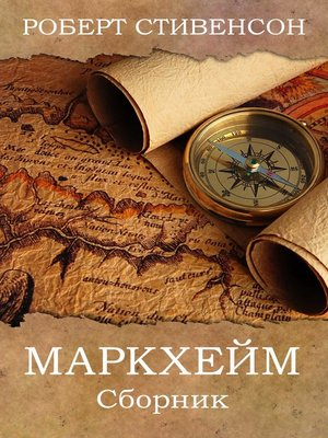cover image of МАРКХЕЙМ (Убийца). РАССКАЗЫ