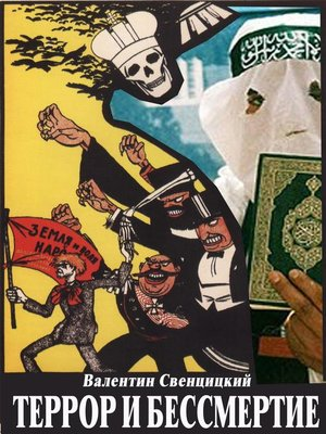 cover image of Террор и бессмертие