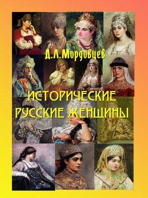 cover image of Русские исторические женщины