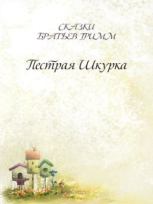 cover image of Пестрая Шкурка